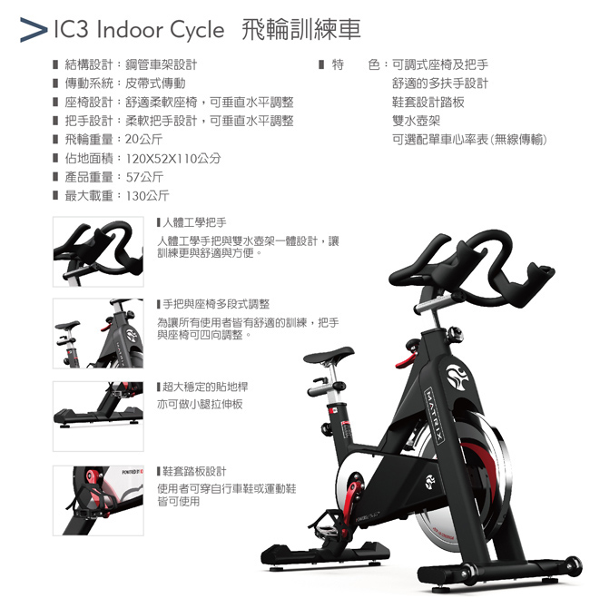 IC3 Indoor Cycle飛輪訓練車
