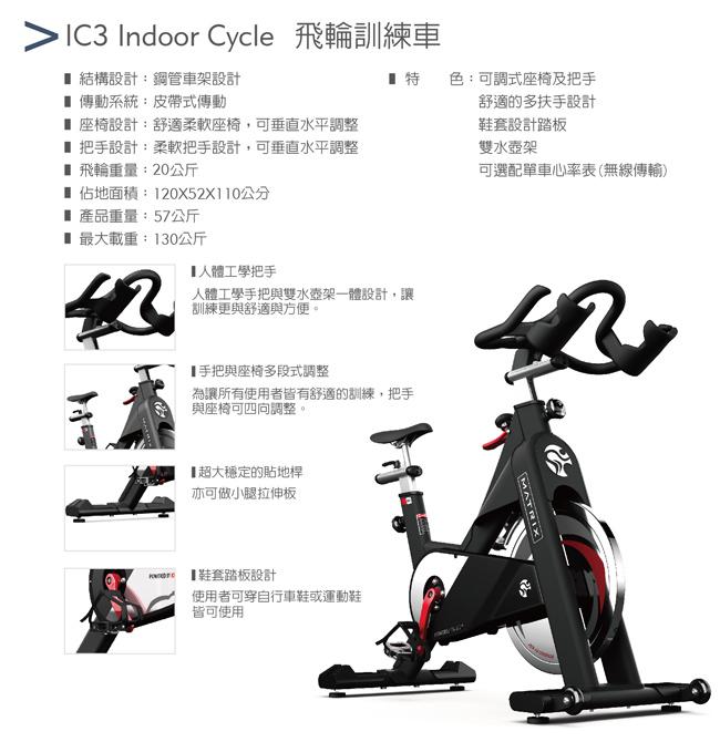 IC3 Indoor Cycle飛輪訓練車