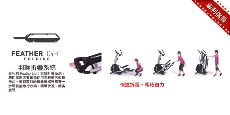 羽輕摺疊系統,利用氣壓裝置幫助使用者輕鬆的收折機台,當運動結束時,只需要一個步驟就能進行收納,簡單快速.節省空間!展開機台時,氣壓裝置也能使其緩緩落下,達到安全省力!