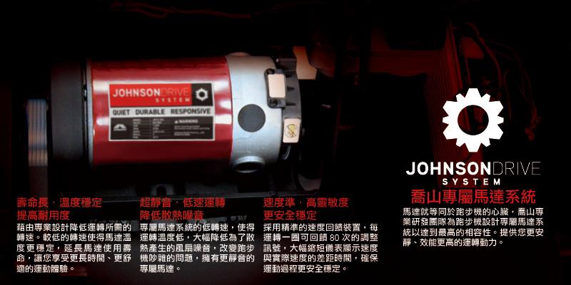喬山專屬馬達系統,壽命長,溫度穩定,提高耐用度,超靜音,低速運轉,降低散熱噪音,速度準,高靈敏度,更安全穩定