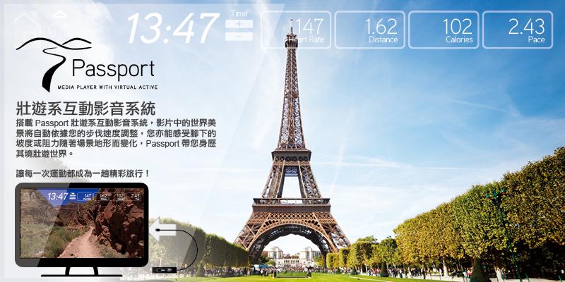 壯遊系互動影音系統,搭載Passport壯遊系互動影音系統,影片中的世界美景將自動依據您的步伐速度調整,您亦能感受腳下的坡度或阻力隨著場景地形而變化,Passport帶您身歷其境壯遊世界.