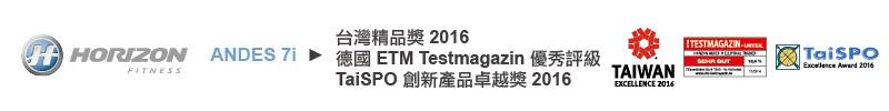 台灣精品獎2016,德國ETM Testmagazin 優秀評級,TaiSPO創新產品卓越獎2016