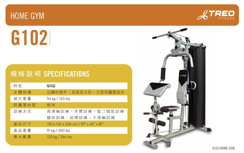 TREO G102 多功能重量訓練機