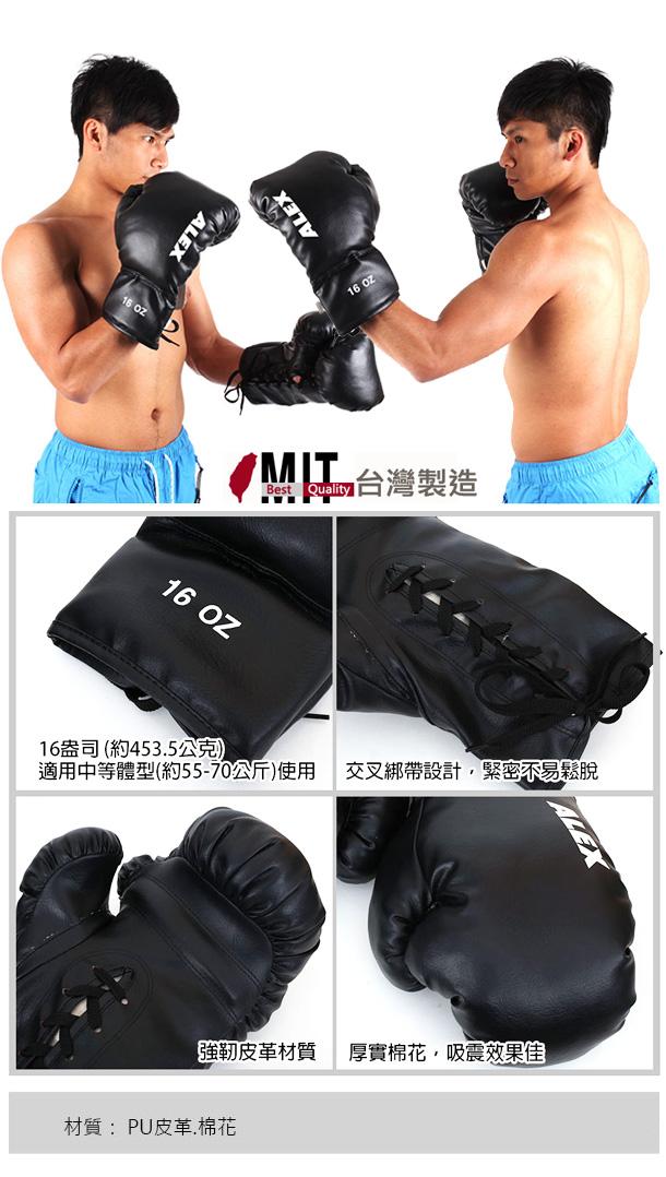ALEX專業拳擊訓練手套