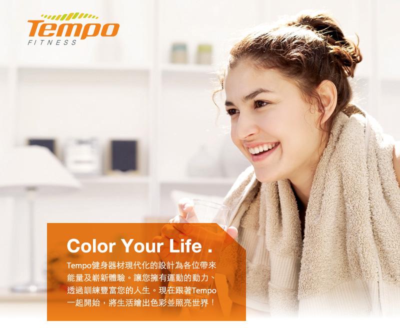 Tempo健身器材現代化的設計為各位帶來能量及嶄新體驗。讓您擁有運動的動力、透過訓練豐富您的人生。現在跟著Tempo一起開始,將生活繪出色彩並照亮世界!