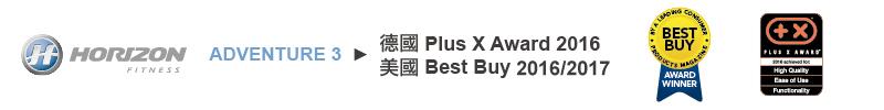 德國Plus X Award 2016,美國Best Buy 2016