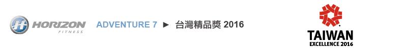 台灣精品獎2016