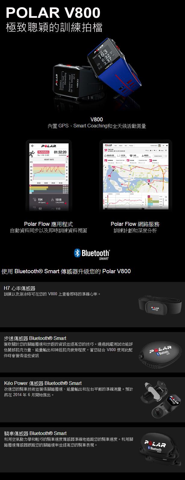 V800 GPS運動心率錶