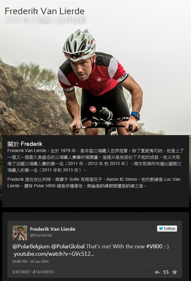 三鐵世界冠軍車手Frederik推薦運動錶