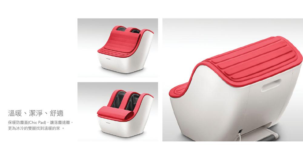 溫暖、潔淨、舒適 保暖防塵蓋(Chic Pad),讓落塵遠離,更為冰冷的雙腿找到溫暖的家 。