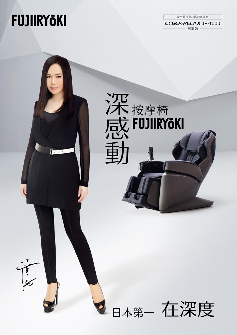 FUJIIRYOKI 深感動按摩椅︱JP1000
