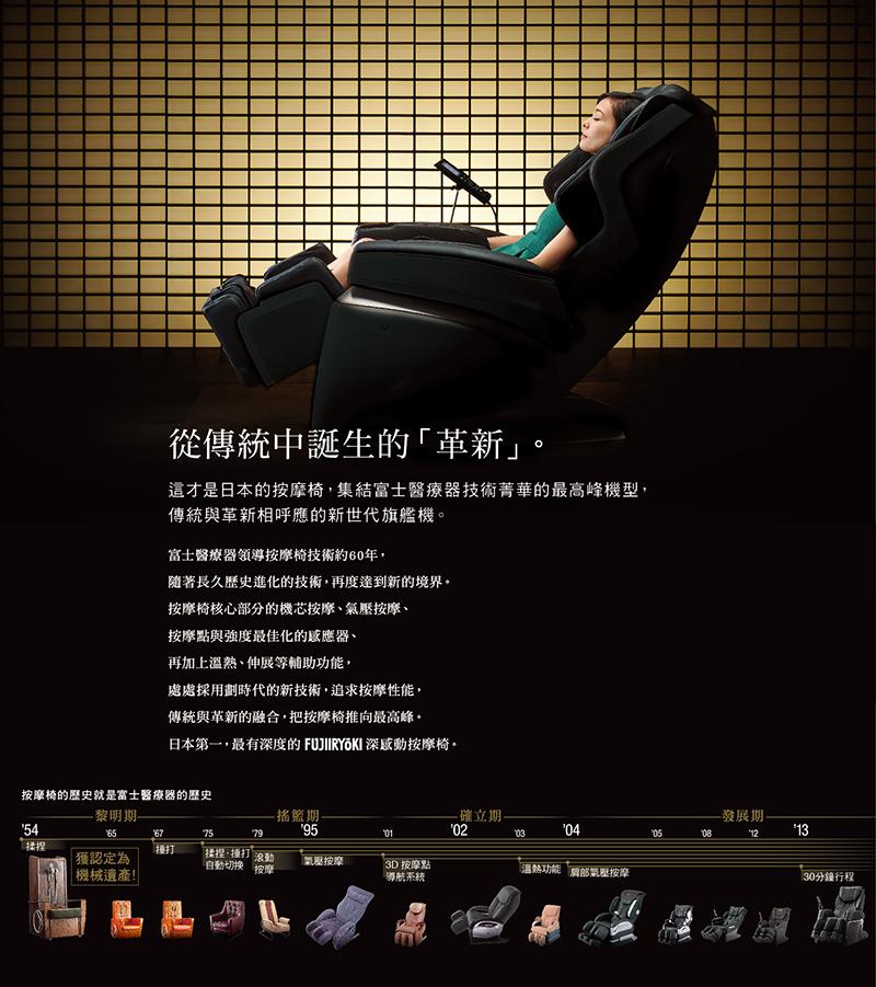FUJIIRYOKI 深感動按摩椅︱JP1000,傳統與革新相呼應的新世代旗艦機
