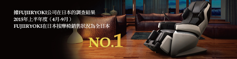 據市場調查公司GfK在日本的調查結果,2015年上半年度,JP-1000在日本按摩椅銷售狀況為全日本第一