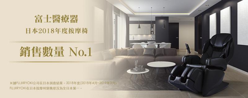 據市場調查公司GfK在日本的調查結果,2017年上半年度,JP-1100在日本按摩椅銷售狀況為全日本第一