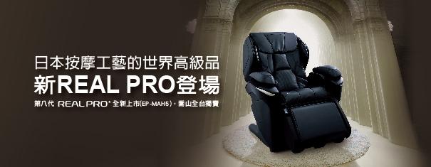 Panasonic 第八代REAL PRO國際牌真人手感溫熱按摩椅