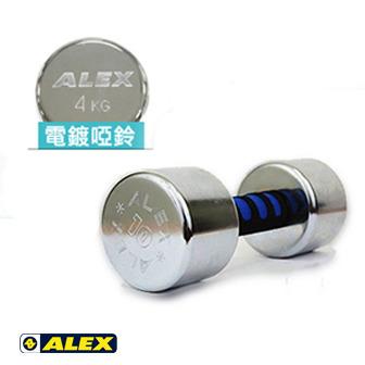 ALEX 新型電鍍啞鈴 (1~10公斤可選)