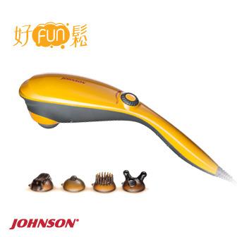 JOHNSON 好FUN鬆 手持按摩器 | HM160(贈品)