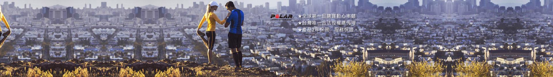 全球第一品牌運動心率錶-真實反饋運動心跳