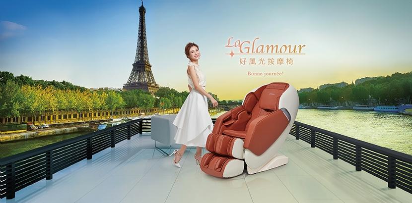 JOHNSON 好風光按摩椅 La Glamour︱A363